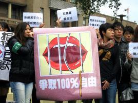 Students protest Next Media sale