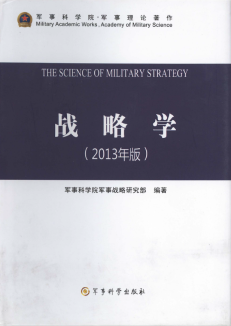 The Science of Military Strategy 战略学 (2013)